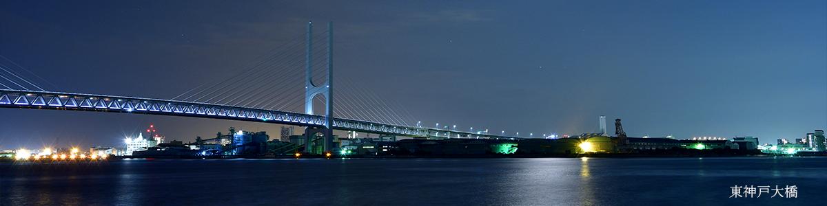 東神戸大橋